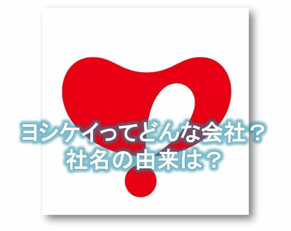 ヨシケイのロゴ