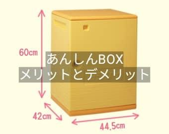 安心ボックス