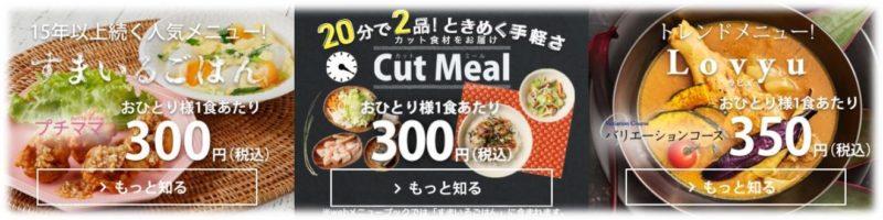 ヨシケイの試食