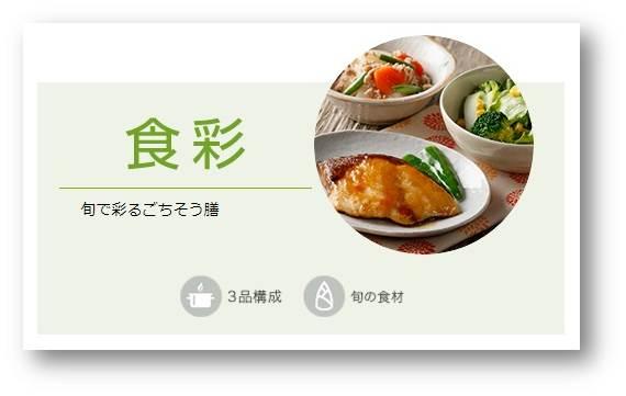 ヨシケイのメニュー食彩