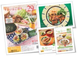 ヨシケイの4つのメニューブック