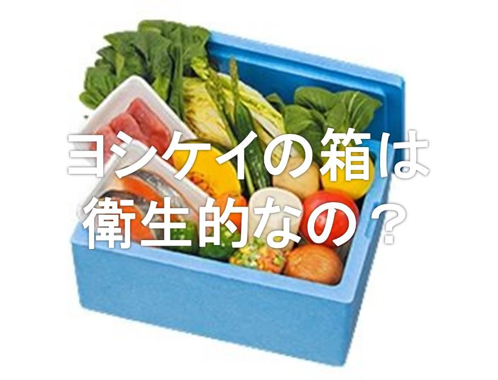 ヨシケイの箱の衛生面
