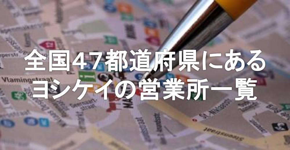 ヨシケイの営業所一覧