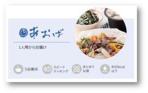 ヨシケイの和食中心メニューあおば