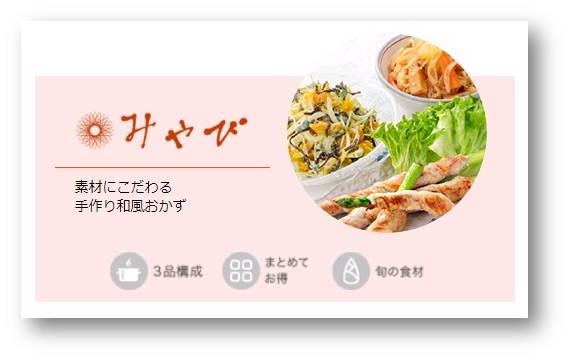 ヨシケイの和食中心メニューみやび