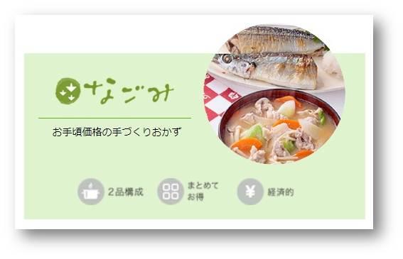 ヨシケイの和食中心メニューなごみ