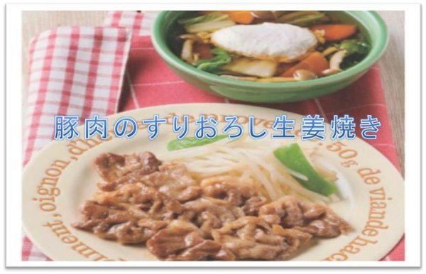 豚肉の生姜焼き食費比較