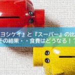 ヨシケイの食費をスーパーと比較
