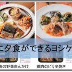 ヨシケイの4種の冷凍弁当