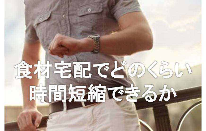 ヨシケイで時間短縮