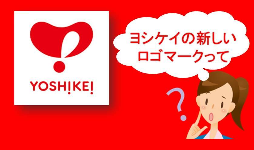 ヨシケイの新ロゴマーク