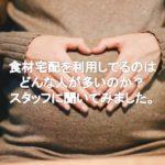 妊娠中は食材宅配